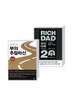부자 아빠 가난한 아빠+부의 추월차선