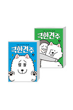 <극한견주> 3~4권 세트
