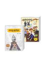 교보문고 동화공모전 대상수상작 세트 (전 2권)