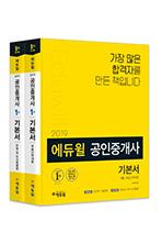 에듀윌 공인중개사 1차 기본서 세트(2019)