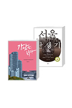 강남을 읽다 + 서울탄생기
