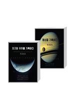 지구와 우주, 그리고 행성을 기록하다