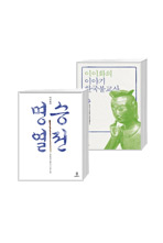 이이화의 명승열전 + 이야기 한국불교사