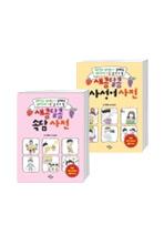 초등학교 선생님이 알려주는 '새콤달콤 속담+고사성어'사전 세트(전 2권)