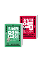강성태 영문법 필수편 + 강성태 영어독해 속독편 : 전 2권