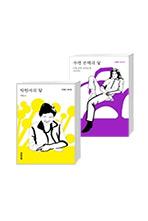 박완서의 말 + 수전 손택의 말 경쾌한 에디션 세트