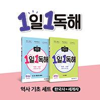 1일 1독해 역사 기초 세트(한국사+세계사)