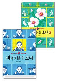태극기를 든 소녀 1~2권 세트(전 2권)