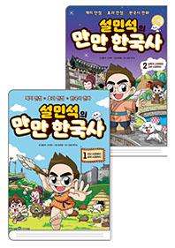 설민석의 만만 한국사 1~2권 세트(전 2권)