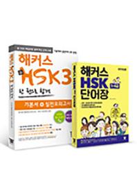 해커스 HSK 단어장 1~4급+해커스 HSK 3급 한권으로 합격