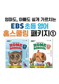 엄마도,아빠도 쉽게 가르치는 EBS 초등 영어 홈스쿨링 패키지 ①
