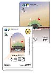 [세트] EBS 수능특강 한국사+수능특강 사용설명서 세트