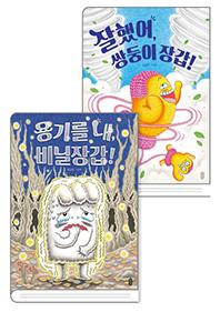 [세트] 용기를 내, 비닐장갑 + 잘했어, 쌍둥이 장갑 (전 2권)