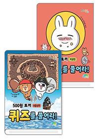 [세트] 500원 토끼 퀴즈를 풀어라: 보물섬편 + 먹방편 (전 2권)