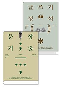 문장기술 + 글쓰기 정석