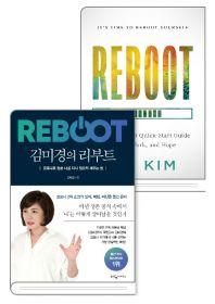 김미경의 리부트 한글판 + REBOOT 영문판