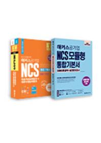 [모듈형 NCS 집중공략] 해커스 단기 합격 NCS 기본서+모듈형 통합 기본서
