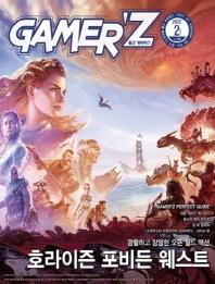 게이머즈(2021 2월호)