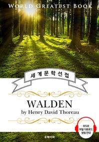 월든-숲속의 생활(Walden; 부록. 시민 불복종) - 고품격 시청각 영문판
