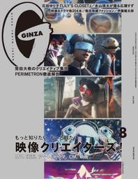 긴자 GINZA 2020.08