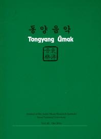 동양음악. Vol 40