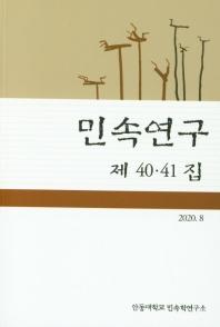 민속연구(제40, 41집)