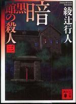 暗黑館の殺人 3