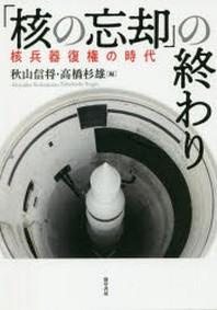 「核の忘却」の終わり 核兵器復權の時代