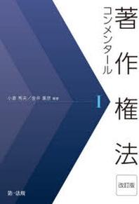 著作權法コンメンタ-ル 1