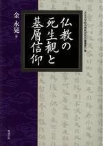 佛敎の死生觀と基層信仰