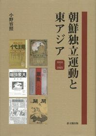 朝鮮獨立運動と東アジア 1910-1925