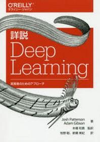 詳說DEEP LEARNING 實務者のためのアプロ-チ