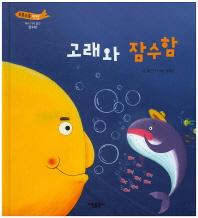 고래와 잠수함