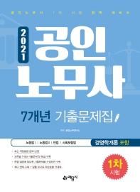 공인노무사 7개년 기출문제집(2021)