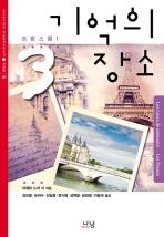 기억의 장소. 3: 프랑스들(1)