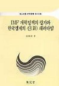 IMF 개혁정책의 평가와 한국경제의 신 패러다임