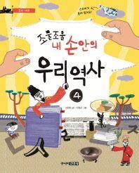 조물조물 내 손안의 우리 역사. 4: 조선시대