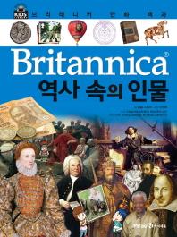 브리태니커 만화 백과. 44: 역사 속의 인물