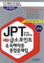 JPT 점수를 확 올려주는 31가지 급소포인트 & 독해적중 종합문제집