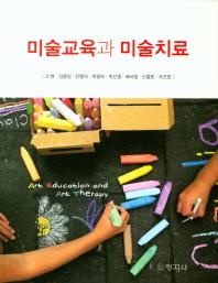 미술교육과 미술치료