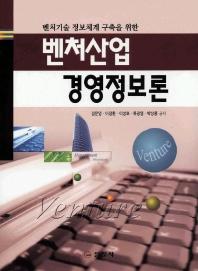 벤처산업 경영정보론