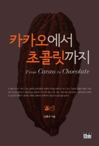 카카오에서 초콜릿까지