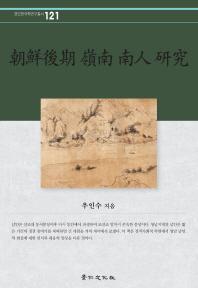 조선후기 영남 남인 연구