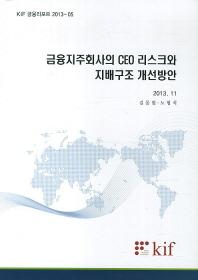 금융지주회사의 CEO 리스크와 지배구조 개선방안