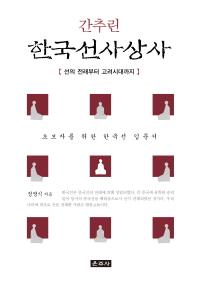 간추린 한국선사상사