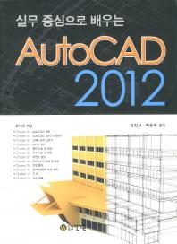 실무중심으로 배우는 AUTOCAD 2012