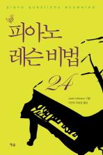 피아노 레슨비법 24