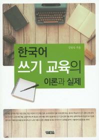 한국어 쓰기 교육의 이론과 실제