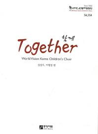 Together(함께)
