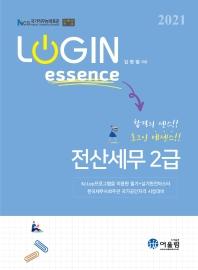 로그인 essence 전산세무 2급(2021)